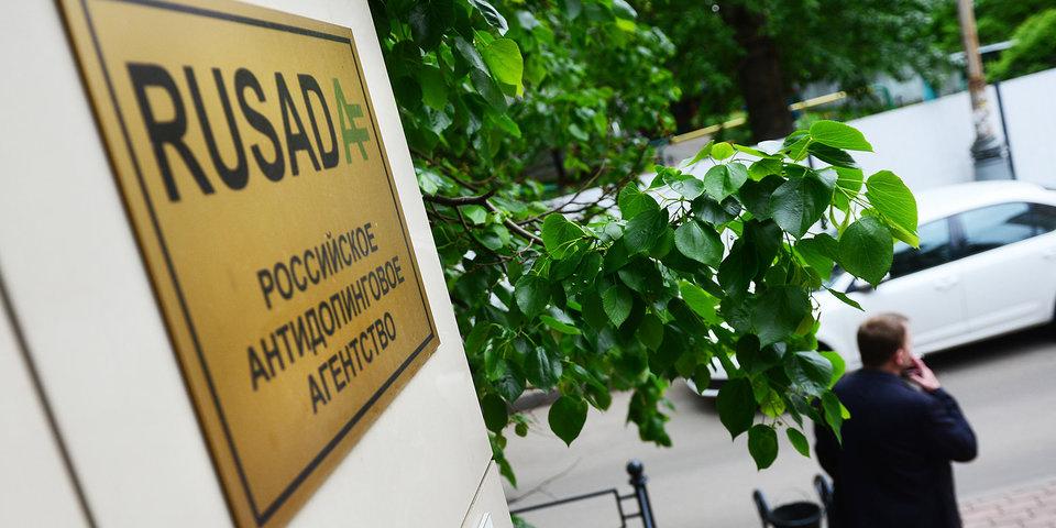 ВАДА не будет комментировать решение по РУСАДА до 20 сентября