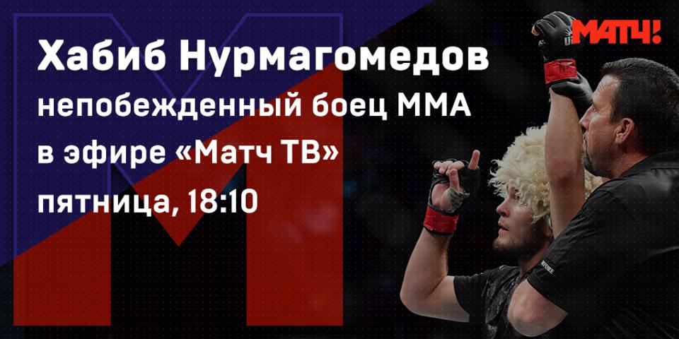 Хабиб Нурмагомедов — в спецэфире «Матч ТВ» сегодня в 18:10