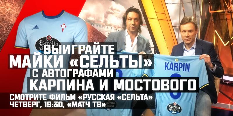 Выиграйте майки «Сельты» с автографами Карпина и Мостового
