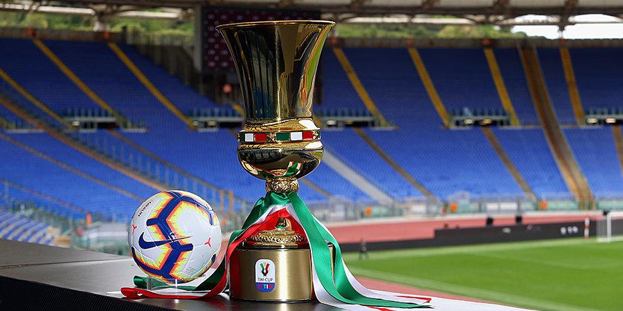 «Матч! Футбол 2» покажет финал Кубка Италии 15 мая в прямом эфире