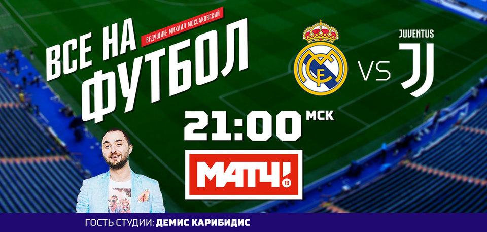 Демис Карибидис станет гостем выпуска «Все на футбол!» перед матчем «Реал» — «Ювентус»
