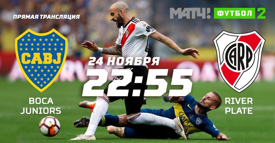«Матч ТВ» приобрел права на показ главных южноамериканских футбольных турниров и «Суперкласико»-2018