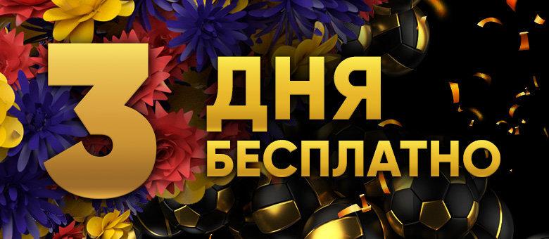 «Матч ТВ» дарит промокод на три дня бесплатной подписки «МАТЧ ПРЕМЬЕР» в честь Международного женского дня