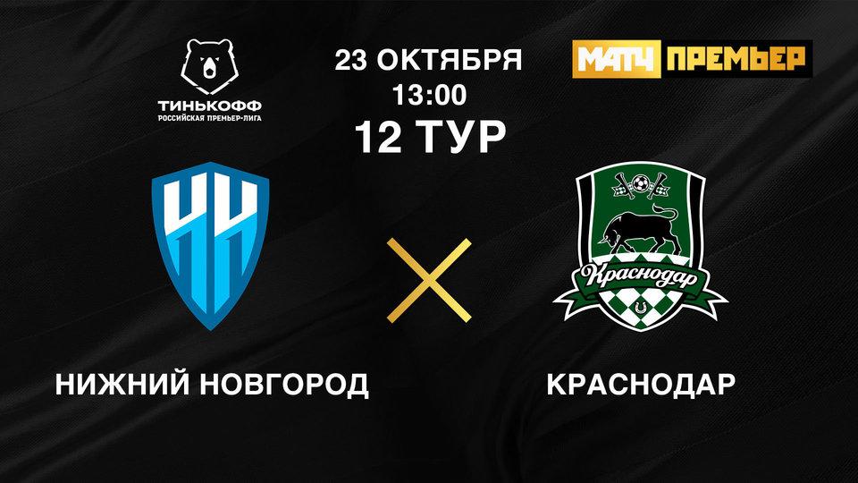 Нижний Новгород - Краснодар. Тинькофф Российская Премьер-Лига. Тур 12
