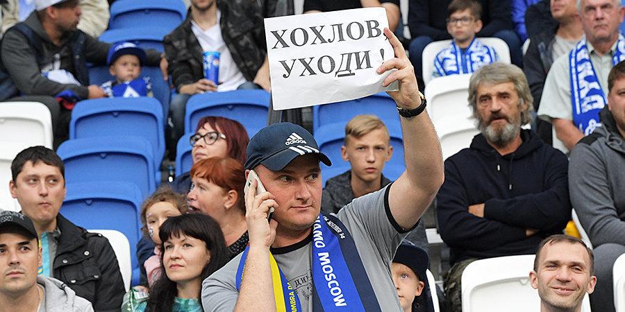 «Это вам не в PlayStation играть». «Динамо» не прошло «Уфу», фанаты освистали команду и требуют отставки Хохлова