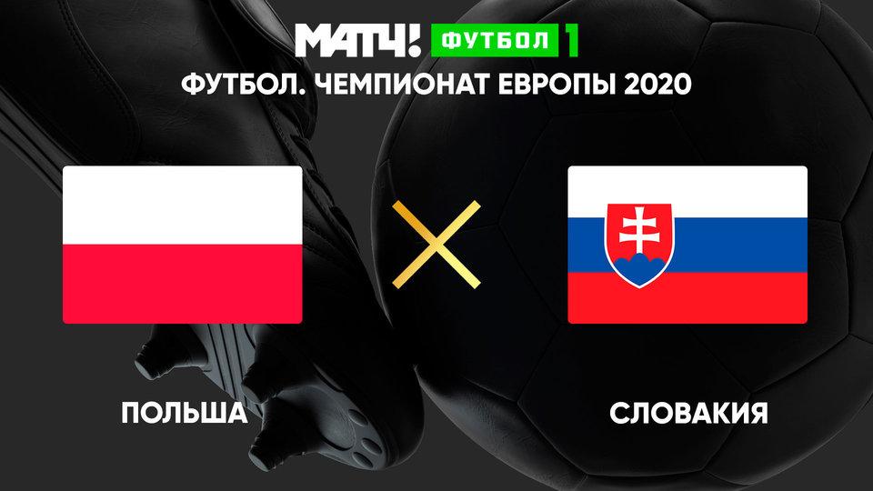 Чемпионат Европы 2020. Польша - Словакия
