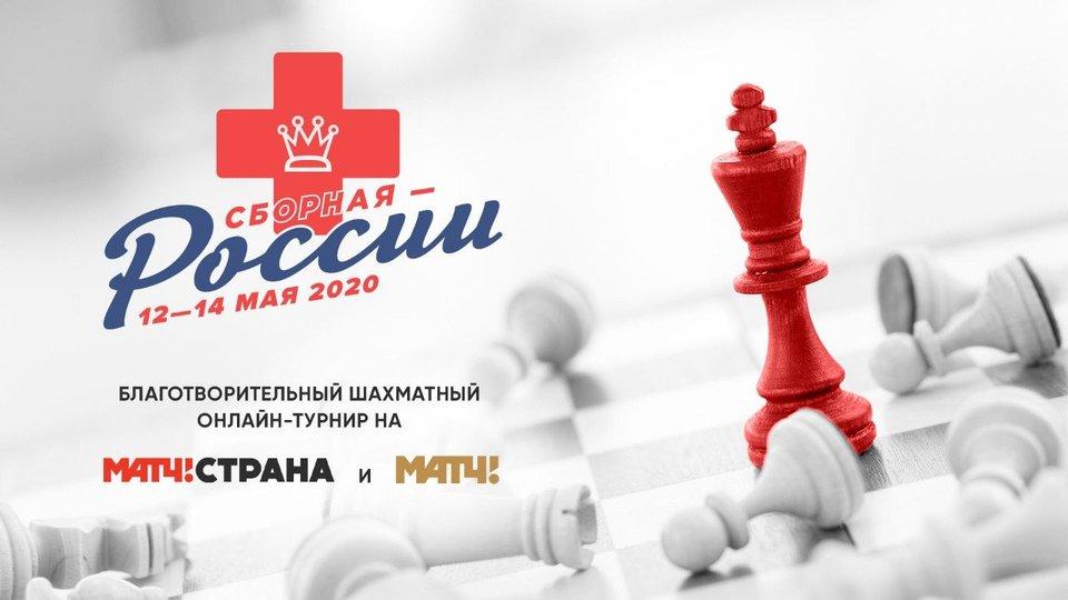 «Матч ТВ» покажет благотворительный шахматный онлайн-турнир «Сборная — России»