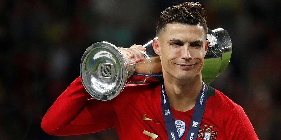 Роналду обратился к трофею Лиги наций