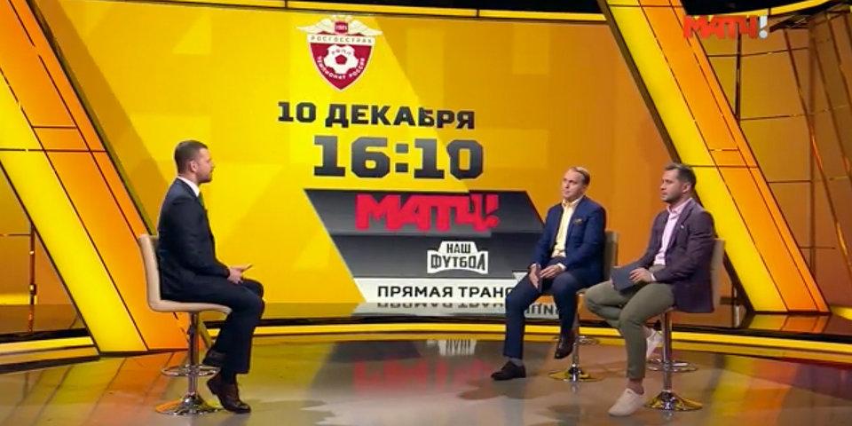 «Все на футбол. Афиша»: Кержаков и Казанский о главных матчах уик-энда