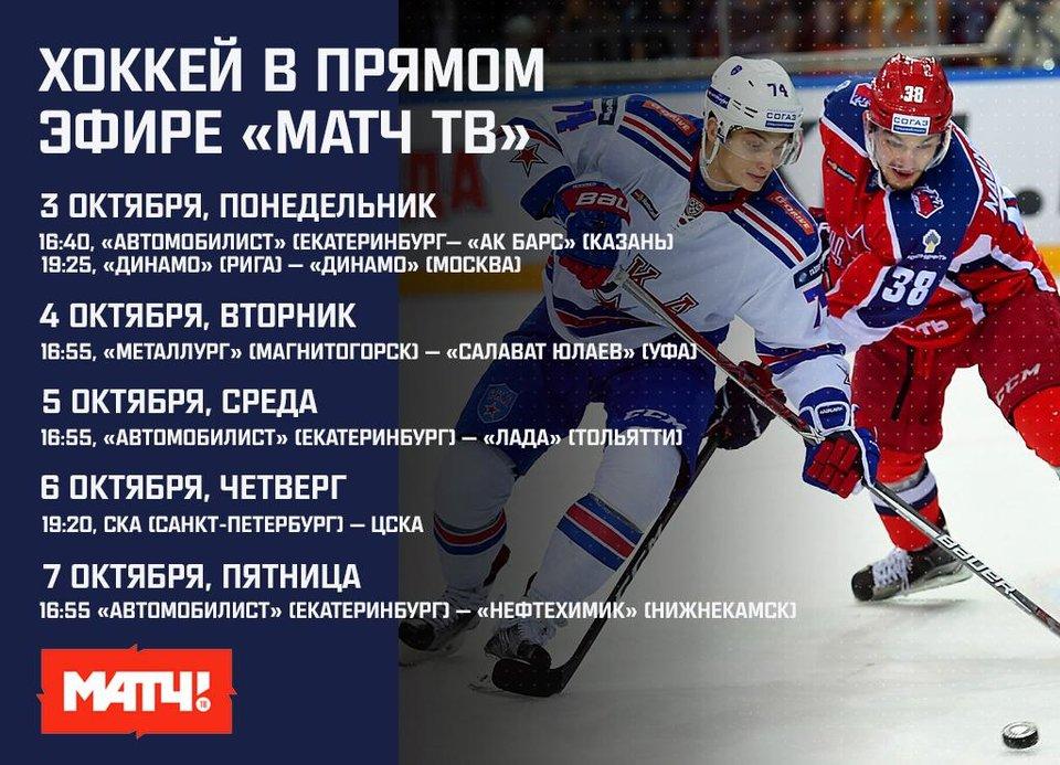 СКА — ЦСКА и еще 5 матчей в прямом эфире «Матч ТВ»