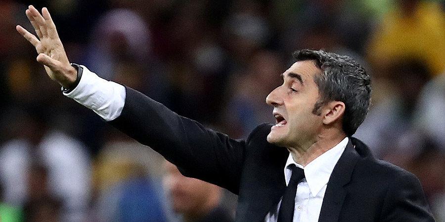 «Нет слов, чтобы описать мое облегчение. Страдания закончились». Реакция фанатов на увольнение Вальверде из «Барселоны»
