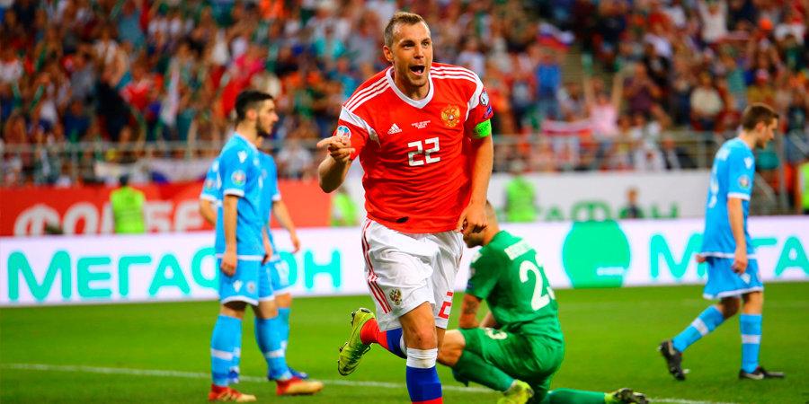Сборная России забила девять безответных мячей Сан-Марино в матче отбора на Евро-2020, Дзюба оформил покер