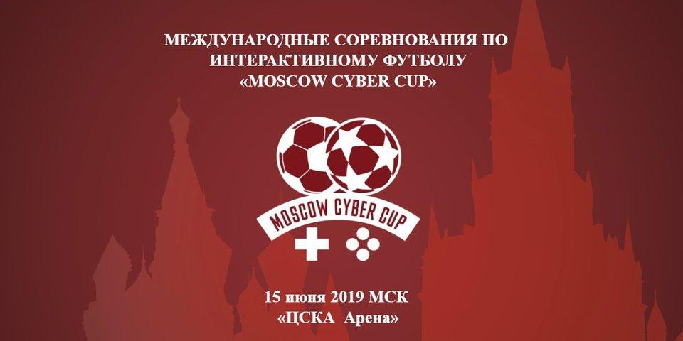 Онлайн трансляция киберфутбольного турнира «Moscow Cyber Cup»