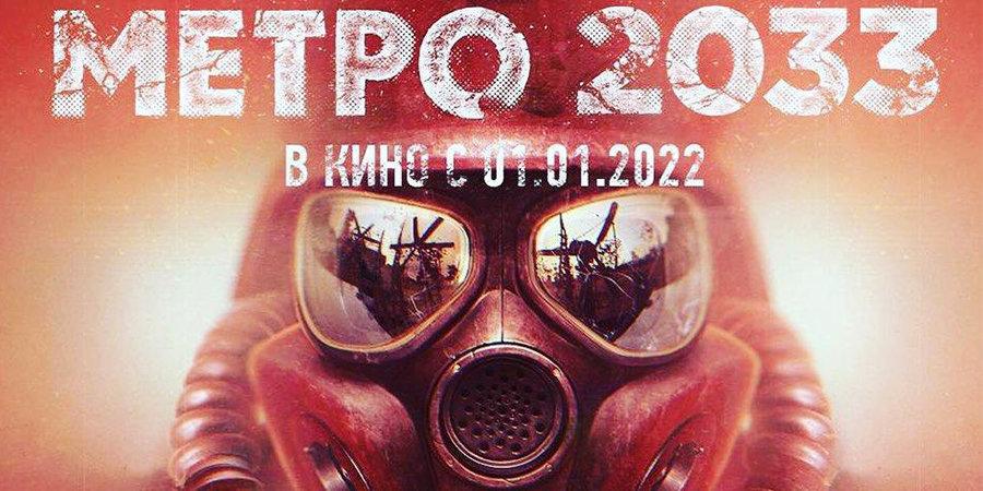 Фильм «Метро 2033» выйдет 1 января 2022 года