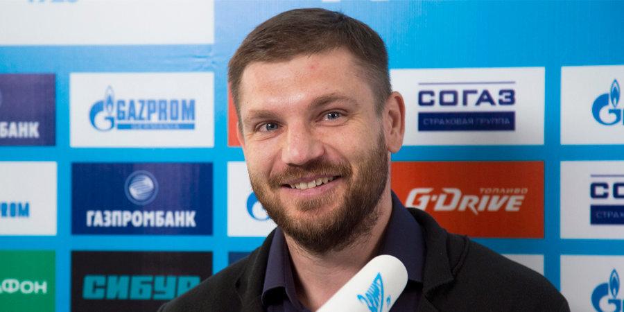 Алексей Игонин: «У меня есть вопросы ко всем игрокам «Зенита»