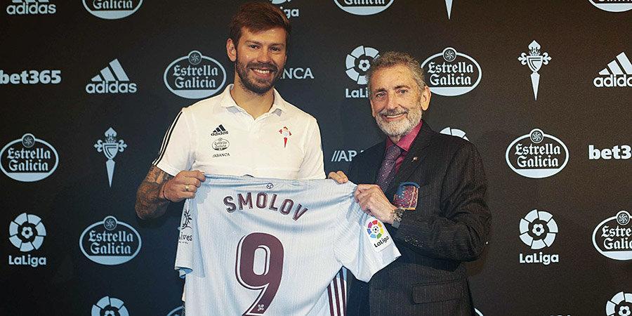 «Это лучшая лига в мире». «Сельта» официально презентовала Смолова