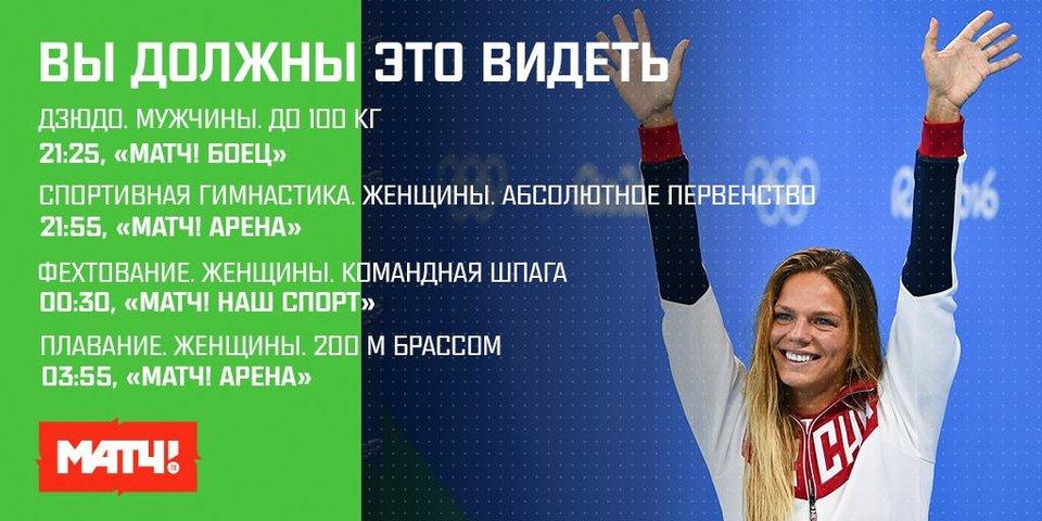 Юлия Ефимова против всех. Ваш гид по Олимпийским играм на 11 августа