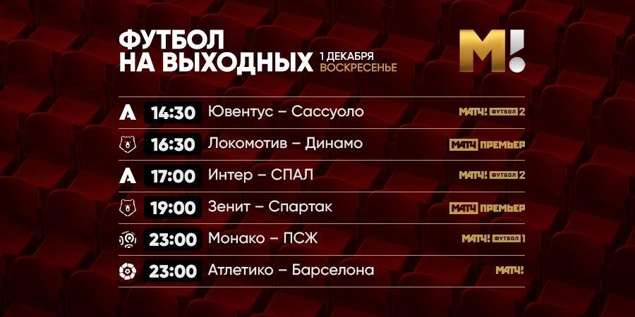 Битва нашей сборной за медали ЧМ, московское дерби и дерби двух столиц. Смотрите на «Матч ТВ» в воскресенье
