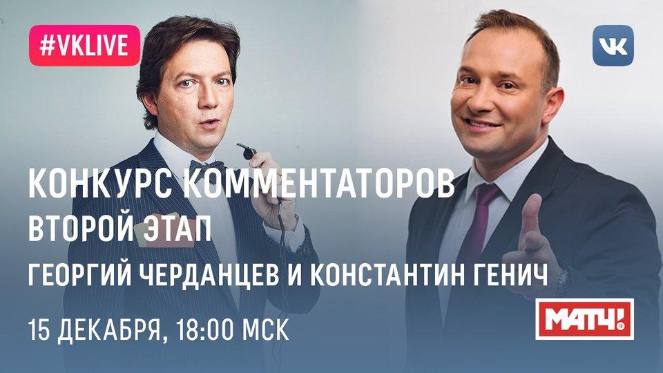 Черданцев и Генич проведут LIVE, чтобы народ выбрал нового комментатора «Матч ТВ»