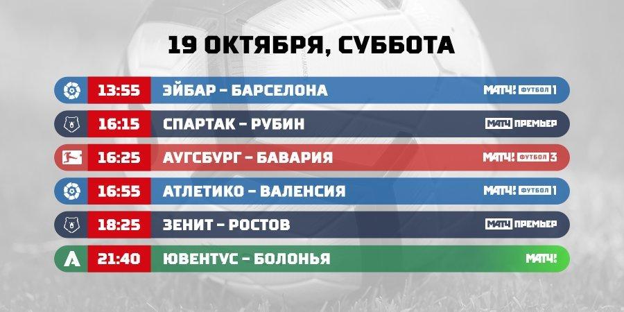 Дуэль Семака и Карпина, дебют Тедеско, Гончаренко против бывшего клуба и лучшее из европейского футбола. Смотрите на «Матч ТВ» в эти выходные