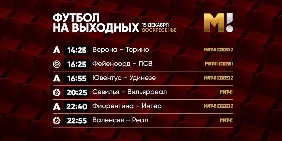 «Юве» в дерби черно-белых, «Интер» в столице Возрождения, «Реал» - в гостях у Черышева. Смотрите на «Матч ТВ» в воскресенье