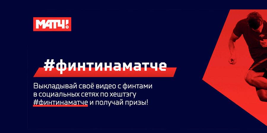 #ФинтиНаМатче — голосуй за лучшие финты