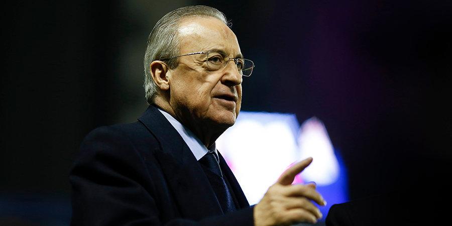 Флорентино Перес — о Суперлиге: «Либо мы что-то сделаем в ближайшее время, либо многие клубы обанкротятся»