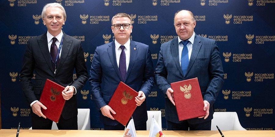 РФС и Минспорт будут развивать футбол в Челябинской области
