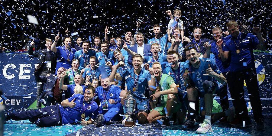 Московское «Динамо» стало трехкратным обладателем Кубка ЕКВ