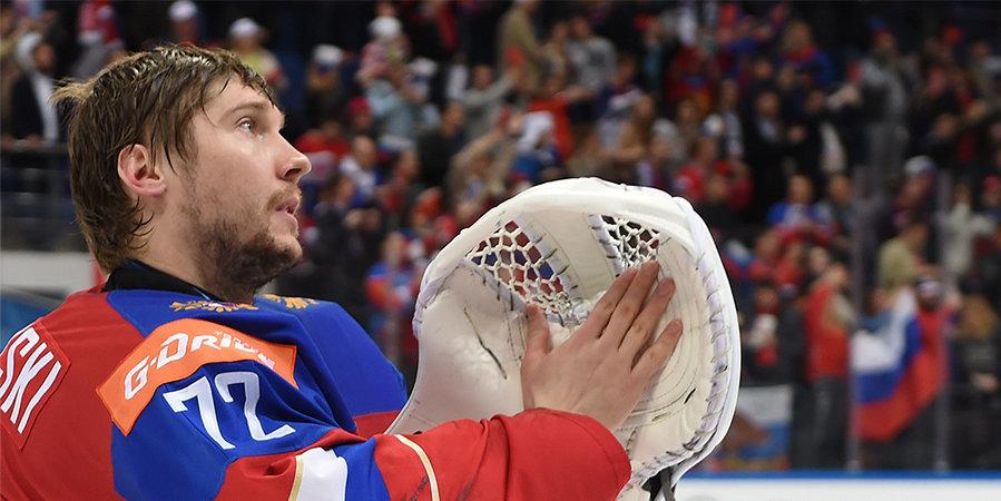 Бобровский сыграет в воротах сборной России в матче с Канадой