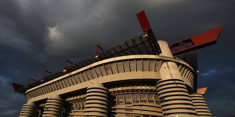 Отчий дом. «Милан» и «Интер» хотят снести «Сан-Сиро»