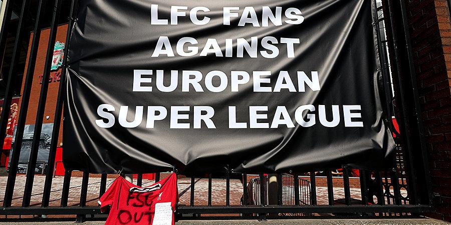 Владелец «Ливерпуля» извинился перед болельщиками и командой за попытку вступить в Суперлигу