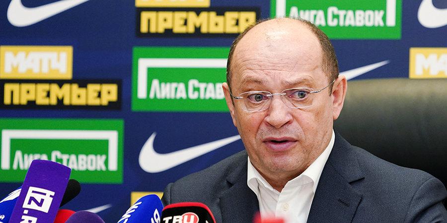 Сергей Прядкин: «Впервые слышу, что РПЛ доживает последний год»