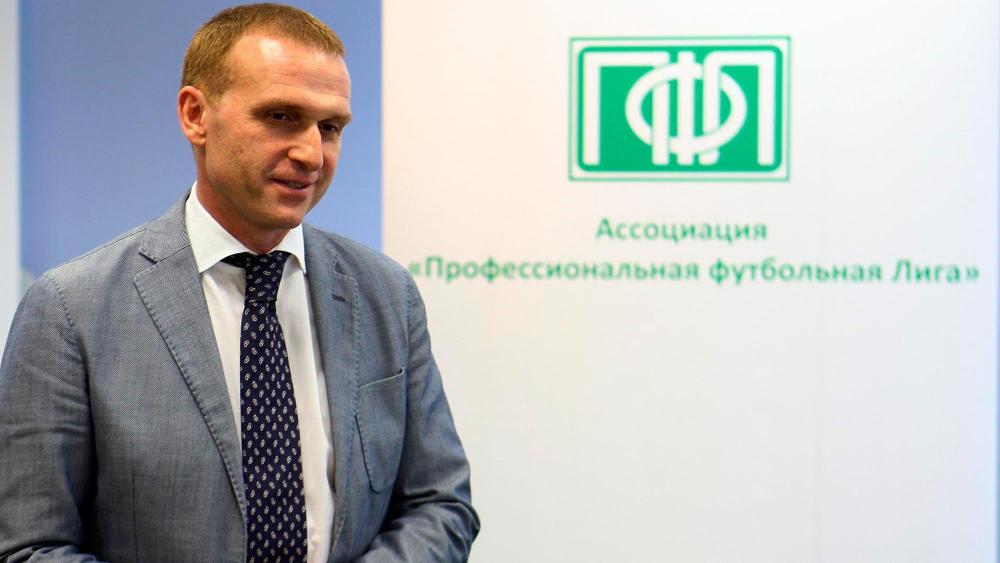 Президент ПФЛ: «Наши клубы в Кубке дадут бой клубам из вышестоящих лиг»