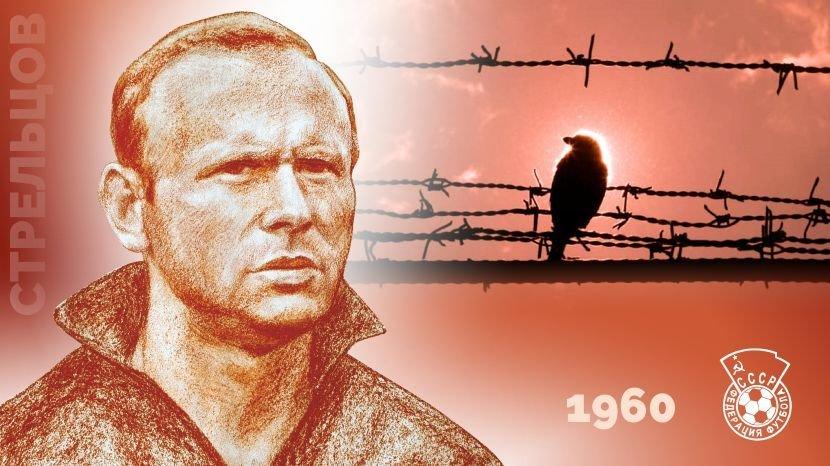 Два года без Эдика, или Как сборная страны поможет одному заключенному
