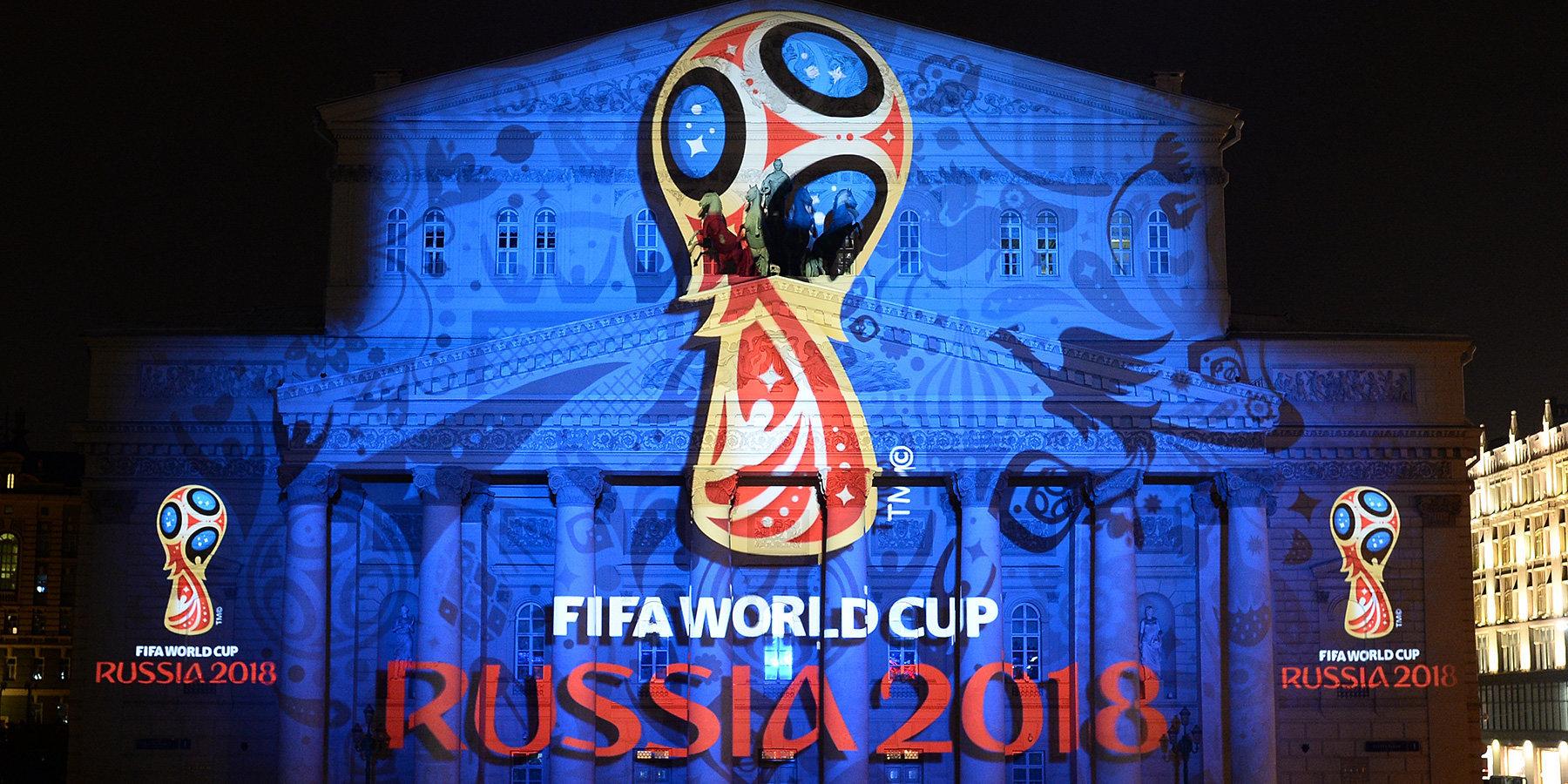 Чемпионат мира по футболу 2018 который будет проводиться в россии