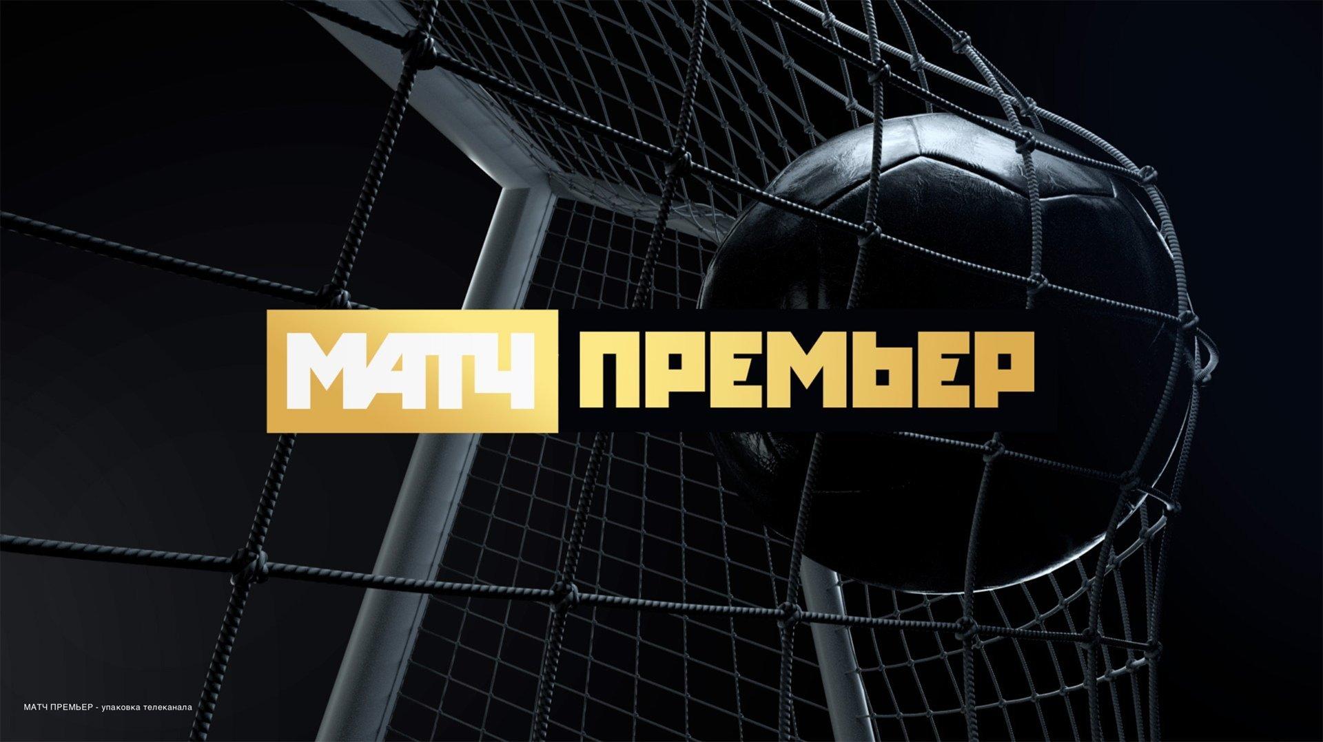 Канал футбол 1 в прямом эфире Wallpaper: «Матч» покажет все встречи 25-го тура РПЛ в прямом эфире