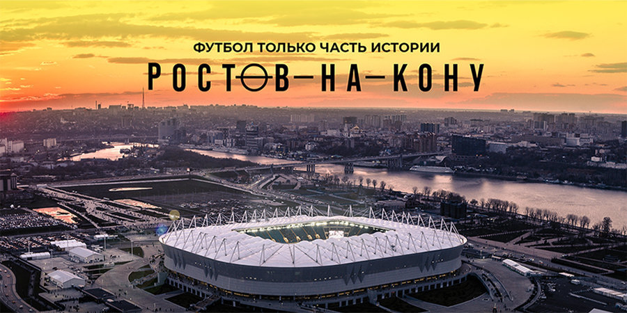 Нобель Арустамян: «Возможно, теперь и другие клубы, видя «Ростов-на-кону», станут более открытыми»