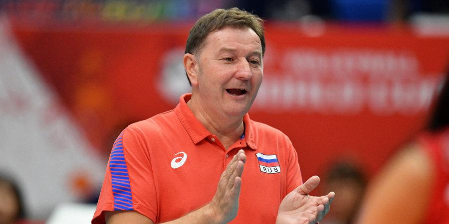 Бузато стал главным тренером женской сборной России по волейболу