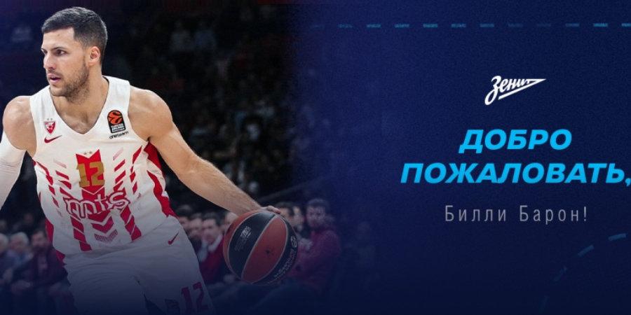 «Зенит» объявил о подписании Барона из «Црвены Звезды»