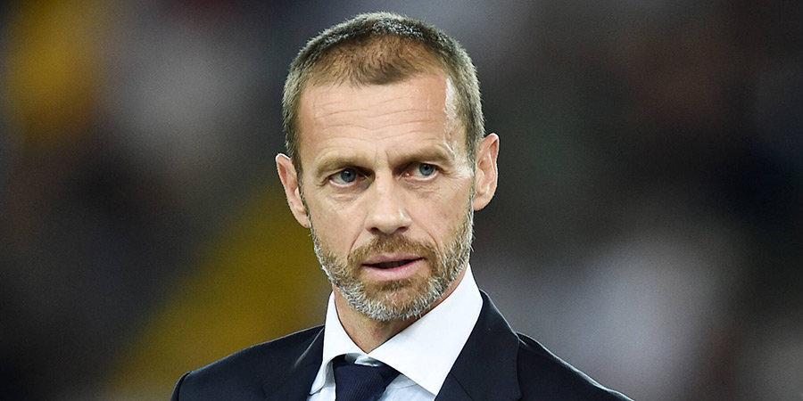 Президент УЕФА — о развале Суперлиги: «Хотим оставить эту главу позади и двигаться вперед в позитивном ключе»