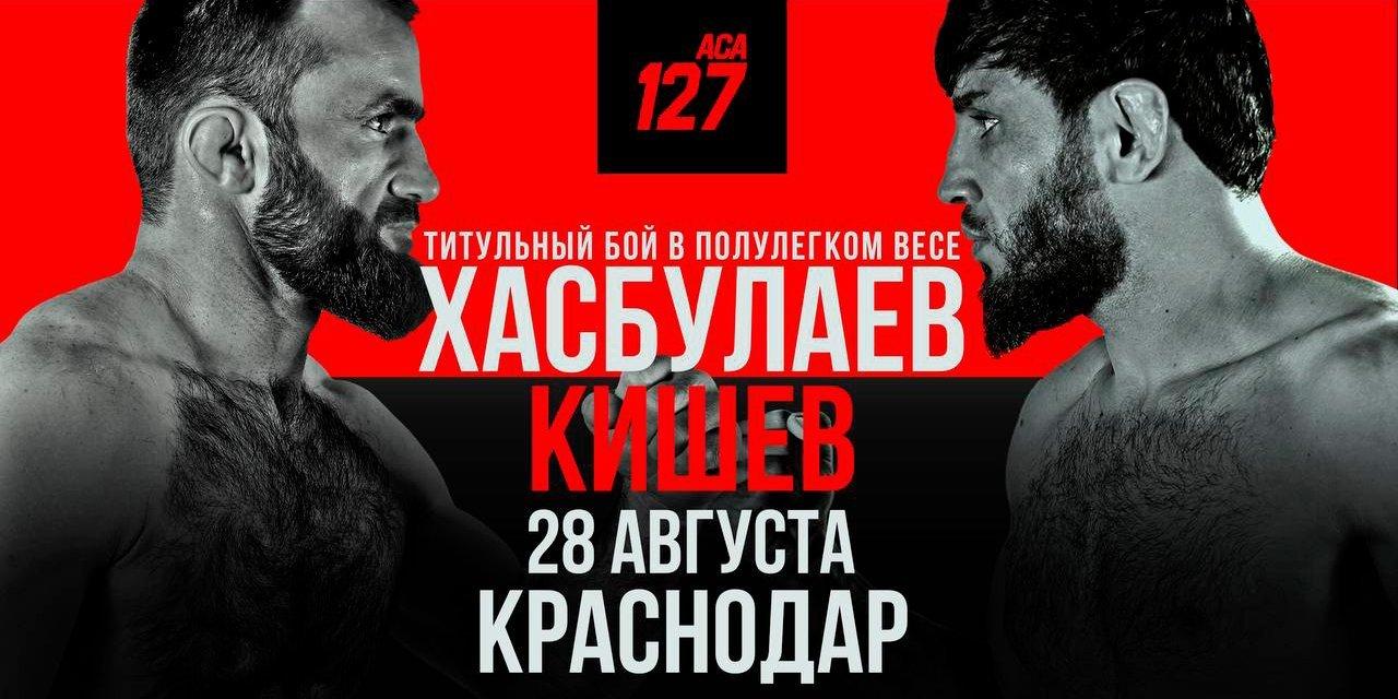 Хасбулаев проведет защиту титула чемпиона ACA в Краснодаре