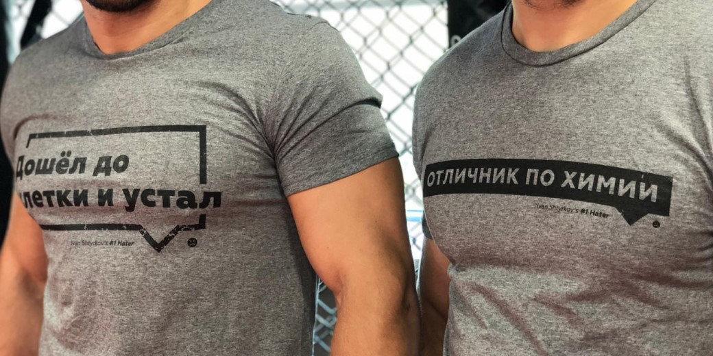 Штырков выпустил коллекцию футболок с комментариями хейтеров