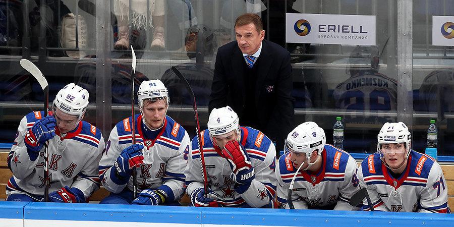 СКА сформировал штаб для работы с командой на сезон-2021/22