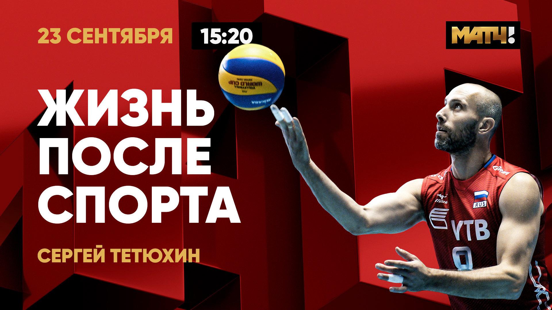 Сергей Тетюхин: «Хорошо, что не выиграл Олимпиаду в Сиднее»