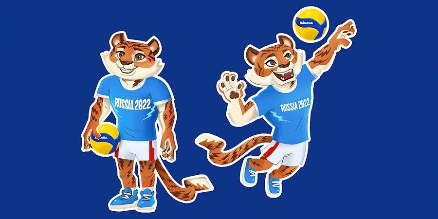 Официальный талисман ЧМ-2022 по волейболу получил имя