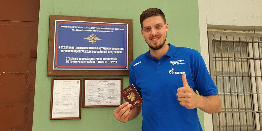 Пашицкий получил российское спортивное гражданство