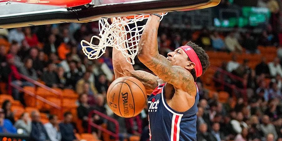 Лидер «Вашингтона» Бил не примет участия в доигровке сезона НБА