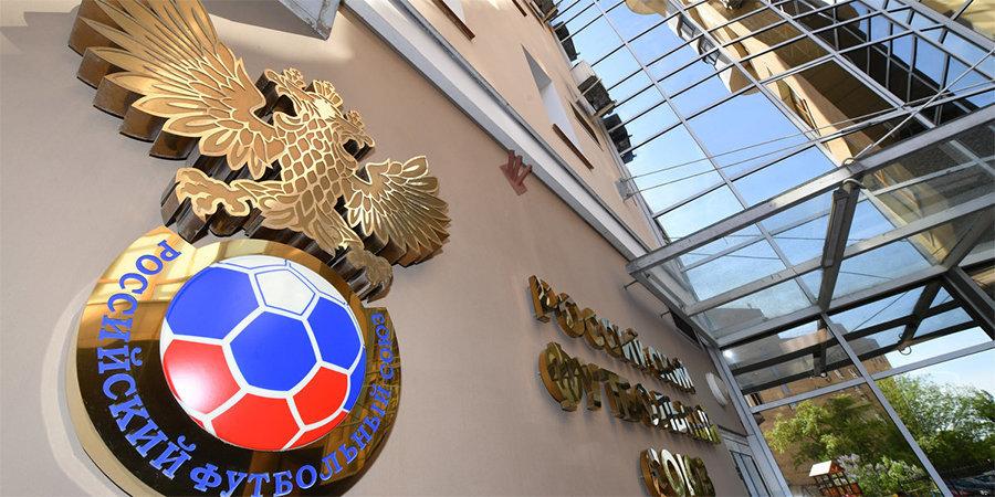 Заседание Исполкома РФС пройдет 30 сентября в онлайн-формате