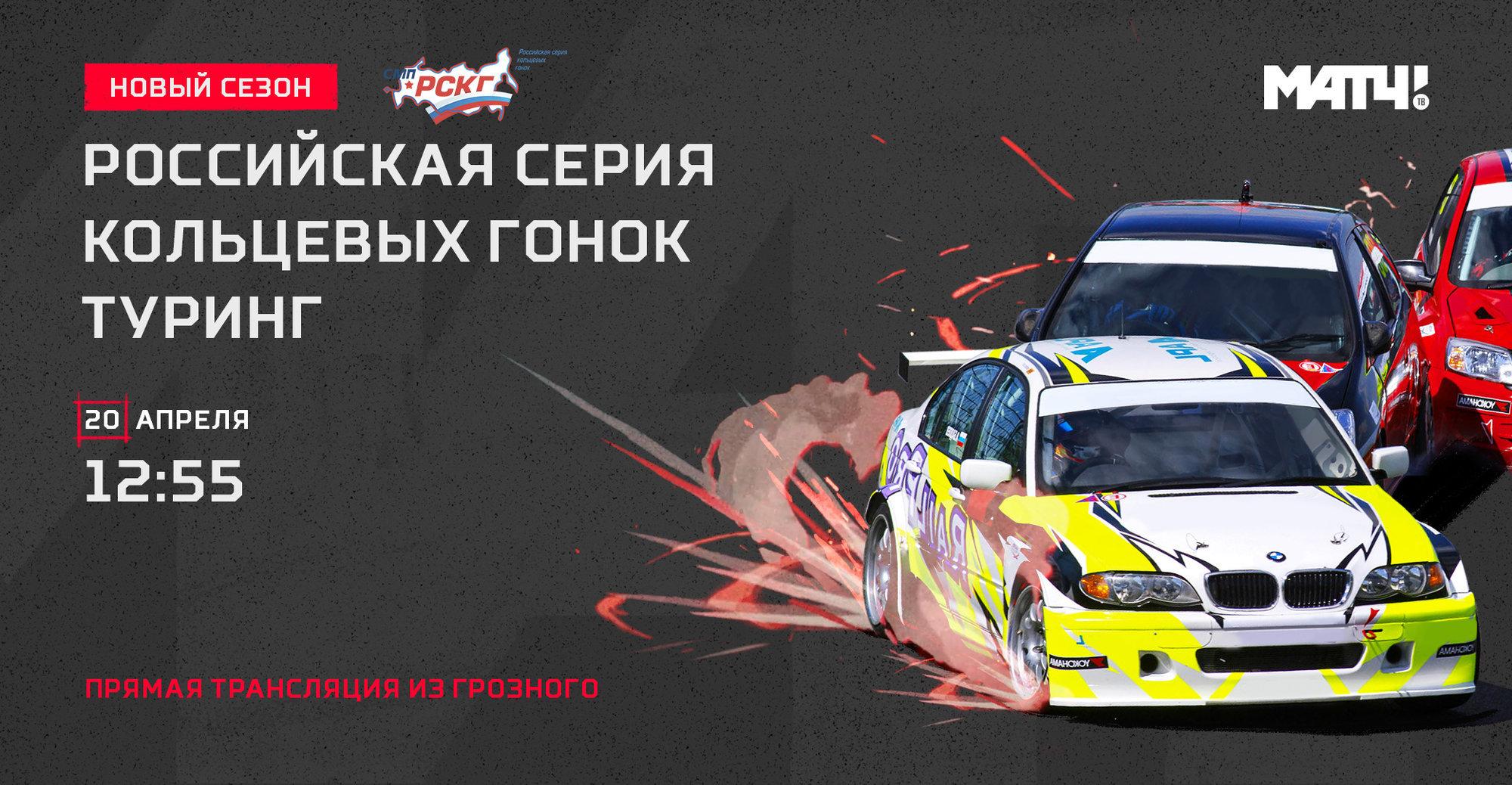 Новый сезон Российской серии кольцевых гонок на «Матч ТВ»